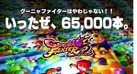 【速報】Switch「グーニャファイター」、売上65000本突破の爆売れ!公式が感謝のツイート