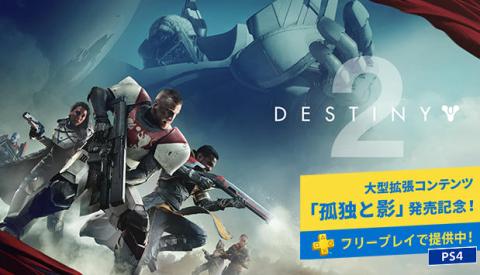 9月のPSプラスに「フェアリーフェンサーエフ」完全版が登場!「Destiny 2」フリープレイも既にスタート!!