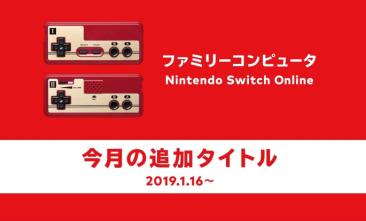 「ファミコン Nintendo Switch Online」2019年1月追加タイトルが発表、名作『リンクの冒険』も追加!配信は1/16より