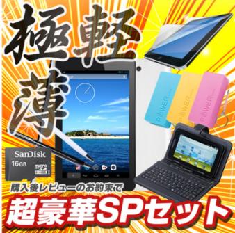 「Nexus7」と同等で3倍安い!? 最新タブ「E708Q2」がスペシャルパックで登場、楽天P10倍還元もあり!!