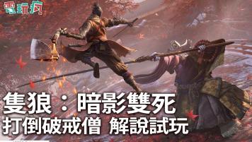 PS4「隻狼(SEKIRO)」台北ゲームショウ2019 ゲームプレイムービーが公開!