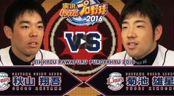 PS4/PSV 「実況パワフルプロ野球2016」 西武・秋山選手、広島カープ・鈴木選手らによるプレイ動画が公開!