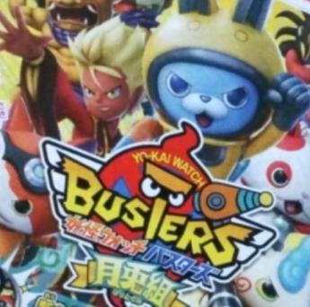 3DS『妖怪ウォッチバスターズ 月兎組』発表!