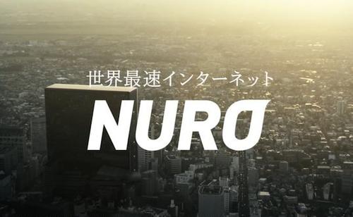 ソニー、NURO光の広告でPS4とモンハンWを使った超絶センスを披露してしまう