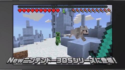 New 3DS版「マインクラフト」発表!!!