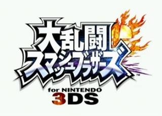 Wii U/3DS「大乱闘スマッシュブラザーズ」 同時発売じゃないの!? 3DS版が2014年夏、Wii U版が2014年冬に決定!!