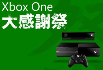 Xbox Oneがいよいよ日本にくるぞ! 国内向け発売記念無料体験イベント「XboxOne大感謝祭」が東京/大阪で開催決定!!