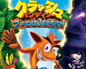 PS4「クラッシュ・バンディクー ブッ飛び3段もり! ボーナスエディション」 8/2発売決定!まとめパックのさらに完全版!?