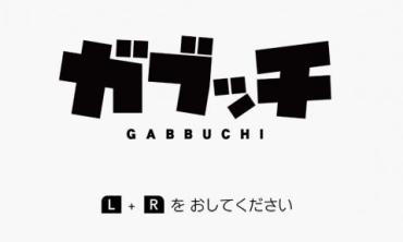Switch「ガブッチ」1/31発売!受託開発をしてきたハ・ン・ドが自ら販売を手がける新作アクションパズル第一弾