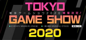 【速報】「東京ゲームショウ2020」中止決定 オンラインでの開催を検討 コンパニオンカメコ泣き崩れる【悲報】