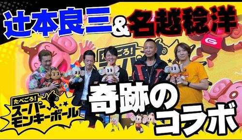 Switch/PS4「たべごろ!スーパーモンキーボール」プレイ動画『モンハン辻本Pがセガ本社にやってきた!SP』が公開!ほかプレイ動画も