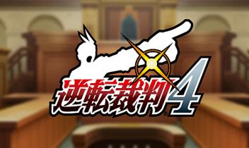 """「逆転裁判4」 3DS版が本日発売!""""開発チームからの挑戦状""""キャンペーンが実施、謎を解けばレアグッズゲット!!"""