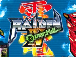 延期されていた PS3「雷電IV Overkill」 の配信がスタート!やっと撃ちまくれるぞぉーッ!!