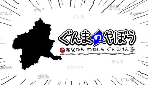 Switch「ぐんまのやぼう」12/23配信決定!4人まで一緒に遊べるパーティーモードを搭載、紹介動画公開