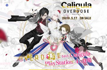 【郎報】「カリギュラ オーバードーズ」Switch版が国内でも3月14日発売決定!