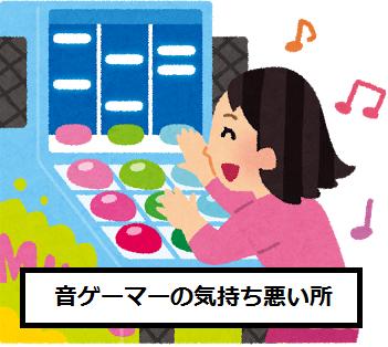 game_music_otoge