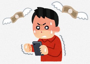 【悲報】グラブルユーザーさん、54万円かけて目当てのものが出ずに咽び泣く・・・