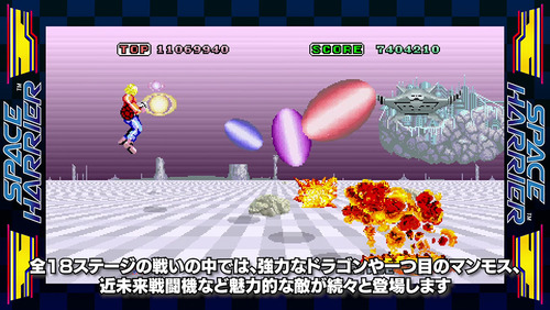 sega-ages-space-harrier-pv2