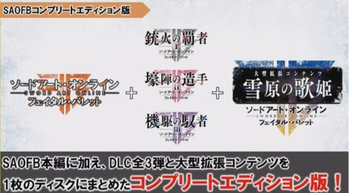 sword-art-online-fatal-bullet-switch-ver-announce4