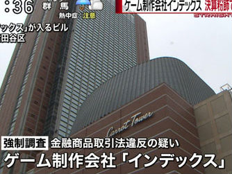 (インデックス破産) 元社長を本格聴取へ! 粉飾決算事件、十数億円水増し疑い