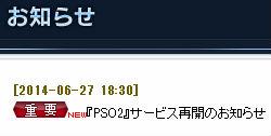 (朗報) 「PSO2」 サービス再開! DDoS攻撃は小康状態、「es」は未だ復旧せず 詫びキャンペーン情報もあり