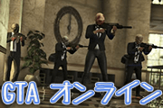 GTAオンライン (1)