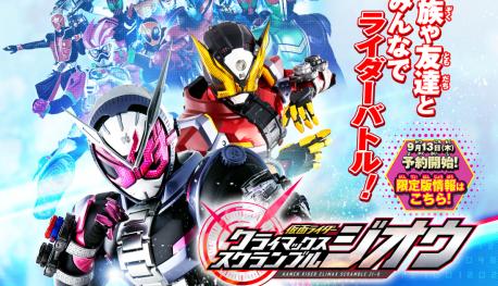 Switch「仮面ライダー クライマックススクランブル ジオウ」TVCMが公開!11/29発売