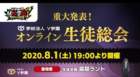【速報】妖怪ウォッチに関する重大発表!本日8月1日19時〜 「重大発表」と予告
