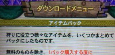 3DS「モンスターハンター4G」 天のお守り15個パック:¥500  封じられた武器10個パック:¥500