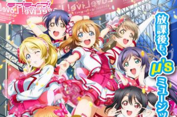 【朗報】AC「ラブライブ!スクールアイドルフェスティバル」は12/6より順次稼働決定!!