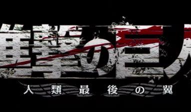 続編キター! 3DS「進撃の巨人 人類最後の翼 CHAIN」2014年12月発売決定!!
