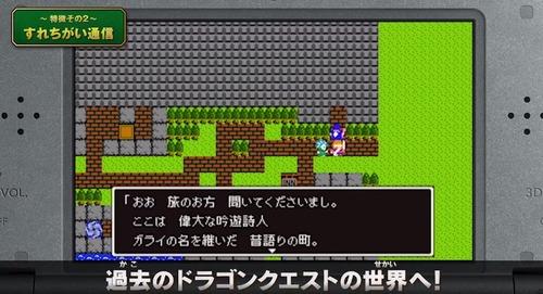【朗報】3DS版「ドラゴンクエスト11」 過去のDQ世界に行けることが判明!でもPS4版でも行けるっぽい?