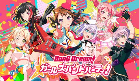 【朗報】Switch版「バンドリ! ガルパ」2021年発売決定!