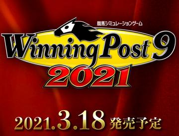 【衝撃初週】「ウイニングポスト9 2021」 Switch 11839本 PS4 10698本で、おっさん層もSwitchへ移行していることが証明される