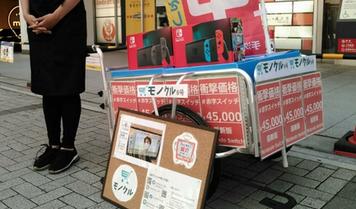 【悲報】秋葉原でNintendo Switchが入荷するも大量に買い占める韓国人?が現れ批判殺到