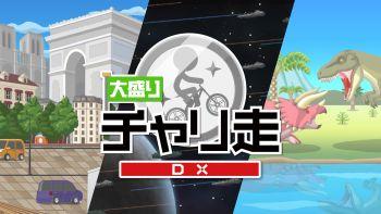 Switch「大盛りチャリ走DX」が2/8配信決定!追加コンテンツも登場