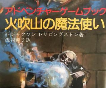 【衝撃】アドベンチャーゲームブックの金字塔「火吹山の魔法使い」がなんとSwitchで3月に登場!シミュレーション・アクションRPGに