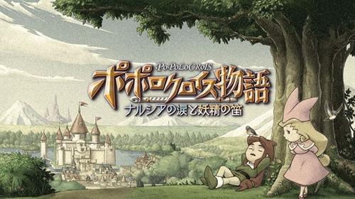 【悲報】ポポロクロイス物語の新作がスマホだった件 やっぱ日本はスマホしか生き残れないわ
