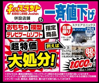 【悲報】ジョーシン全店大処分祭りでFF15が1000円
