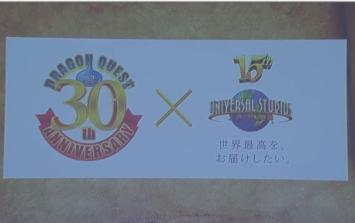 「ドラゴンクエスト」×「大阪USJ」のコラボ企画が発表!どんなものになるのかはお楽しみ