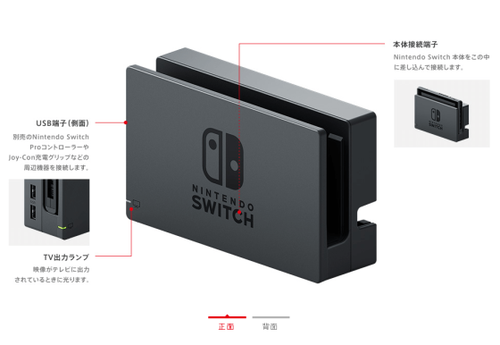 switch-dock-syomen
