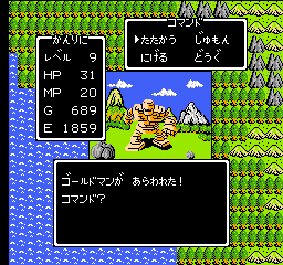 dragonquest101