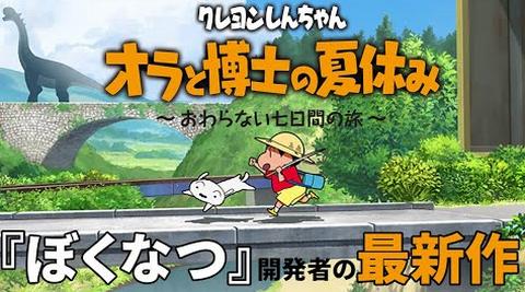 【速報】Switch 「クレヨンしんちゃん オラと博士の夏休み ~おわらない七日間の旅~」の発売日が7月15日に決定、予約開始!!