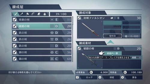 fire-emblem-musou-update-1116-2