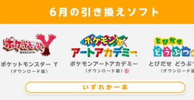 3DS LLのソフト1本無料キャンペーンに小売が悲鳴! 「この施策は小売店のためではない」