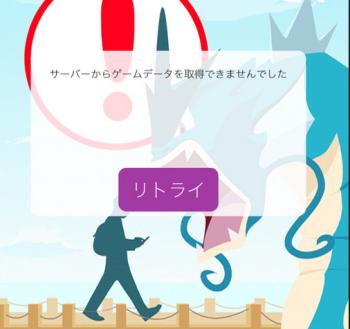 「ポケモンGO」 世界一斉BAN祭り開始 不正ツール使用のユーザーが一斉BANで阿鼻叫喚
