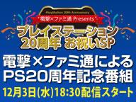 ファミ通と電撃が合同で12/3にPS20周年番組を放送!