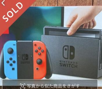【悲報】Nintendo Switchの空箱、22000円で売れてしまう