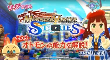 3DS「モンスターハンターストーリーズ」ゲームシステム紹介映像第3弾が公開!