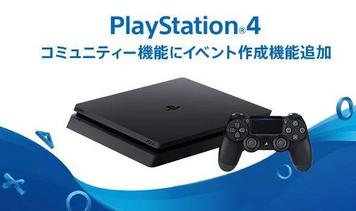 【速報】PS4のコミュニティ機能、大好評につきサービス終了